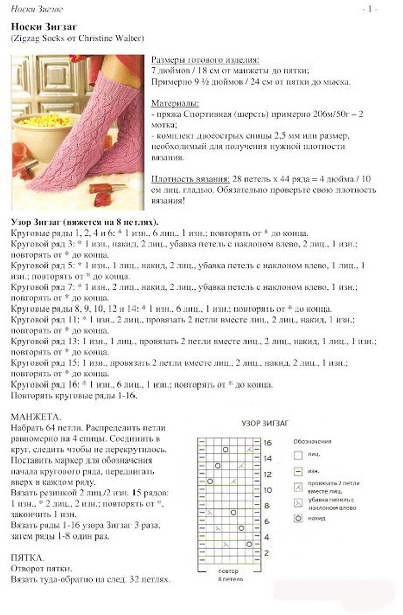 Вязание спицами носки с подробным описанием 48
