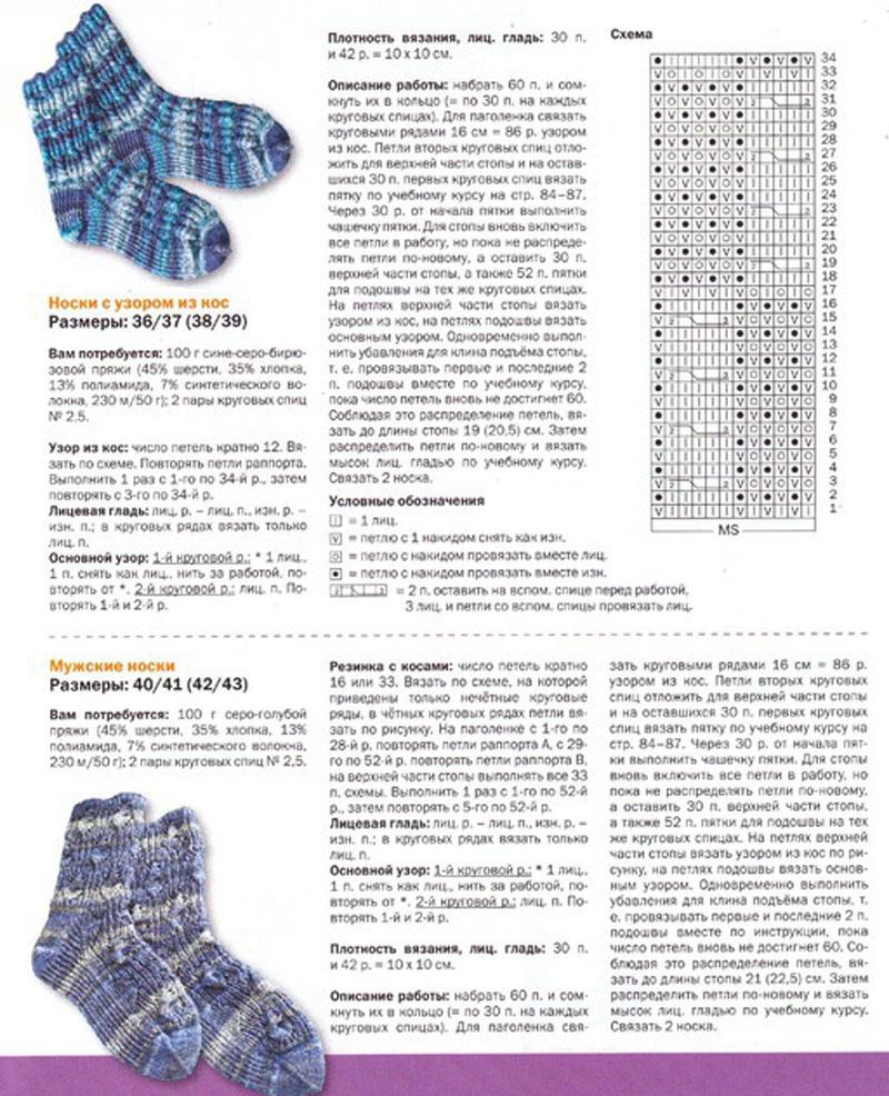 вязание крючком мужских тапочек-следков схемы большие размеры