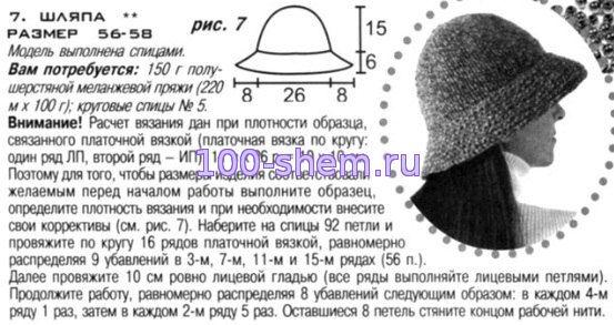 Схема вязания шляпки с полями 41